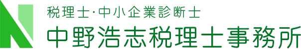 足立区の税理士 中野浩志税理士事務所