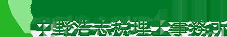 足立区の中野浩志税理士事務所