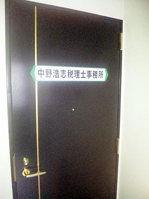 入口には大きな表札が掲げられていますので、間違えることはありません。